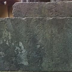 狛犬探訪 南大井天祖諏訪神社 慶応三丁卯年 夏六月吉祥日 石工の名を見つけられず