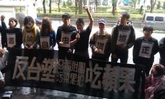 王文淵投資壹傳媒,環團抗議