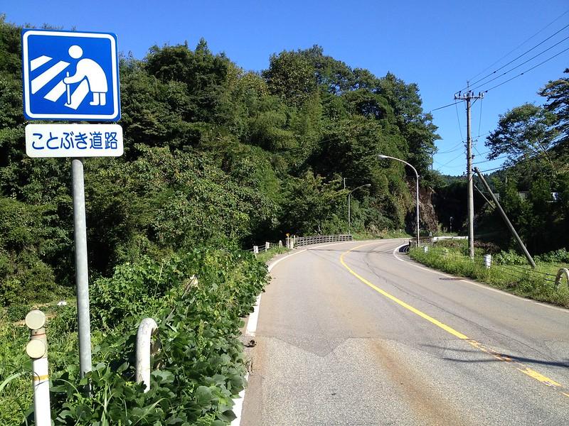 ことぶき道路の看板