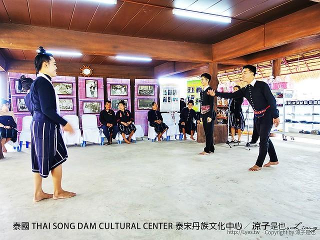 泰國 THAI SONG DAM CULTURAL CENTER 泰宋丹族文化中心 17