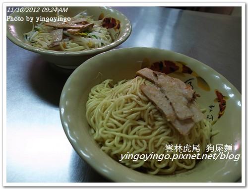 雲林虎尾_狗屎麵20121110_R0010001