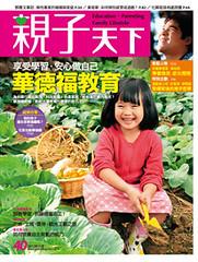 201211-親子天下