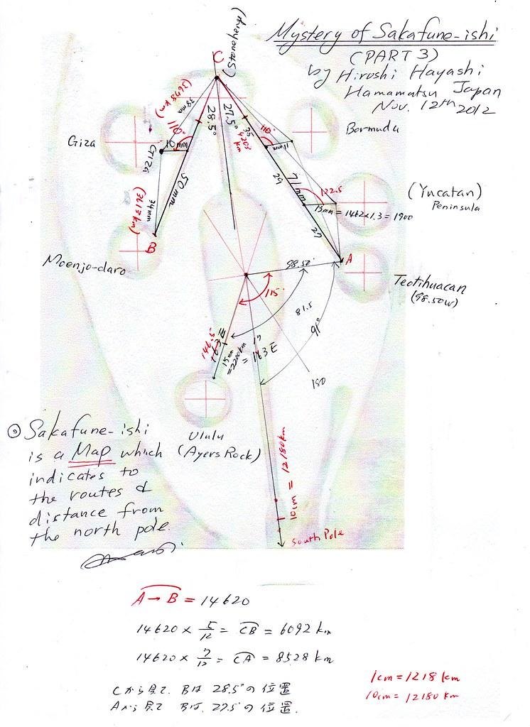 95 3度目の謎解き、酒船石遺跡byはやし浩司