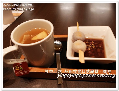 雲林斗六_品田牧場20121122_R0010428