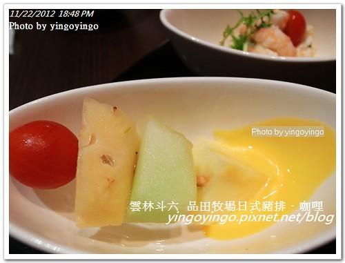 雲林斗六_品田牧場20121122_R0010402