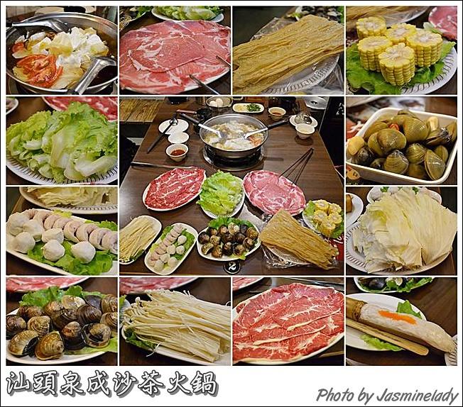 汕頭泉成沙茶火鍋專賣店(總店)
