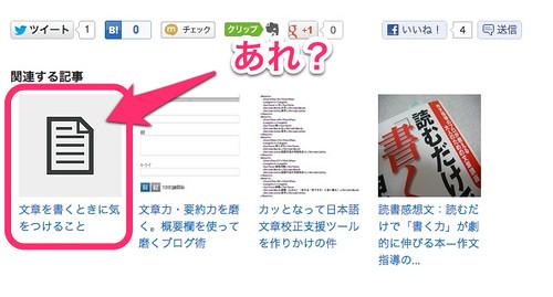 スクリーンショット 2012-11-25 23.03.07