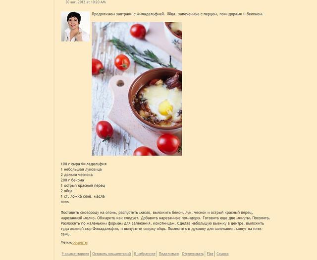 Полноэкранная запись 22.11.2012 231307