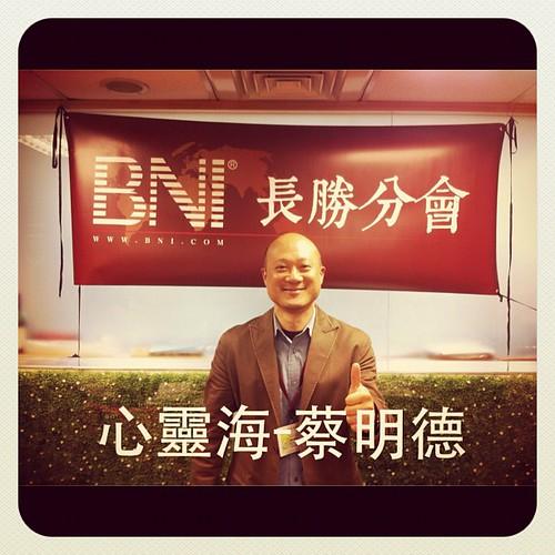 BNI長勝分會:八分鐘分享,心靈海蔡明德,幸福秘密研習會簡介 by bangdoll@flickr