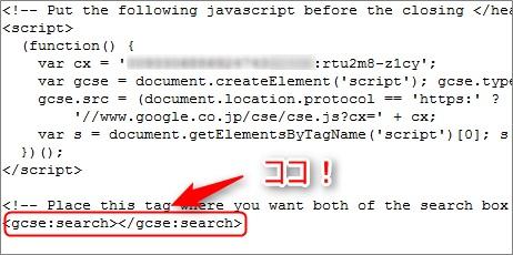 検索機能のHTMLソース