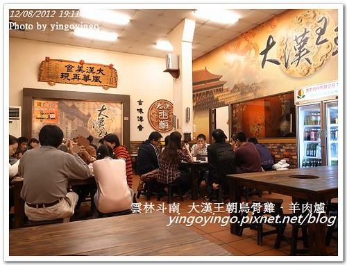 雲林斗南_大漢王朝烏骨雞羊肉爐20121208_R0010765