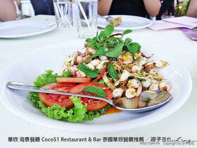 華欣 海景餐廳 Coco51 Restaurant & Bar 泰國華欣餐廳推薦 10