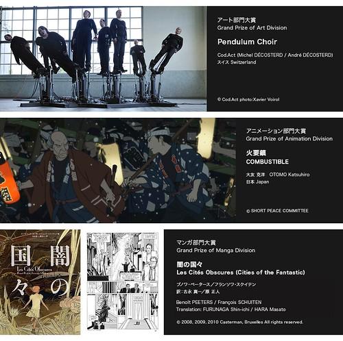 121217(1) -『第16屆日本文化廳 多媒體藝術祭』獲獎名單揭曉,《火要鎮》奪動畫大賞、《gdgd妖精s》推薦收看!