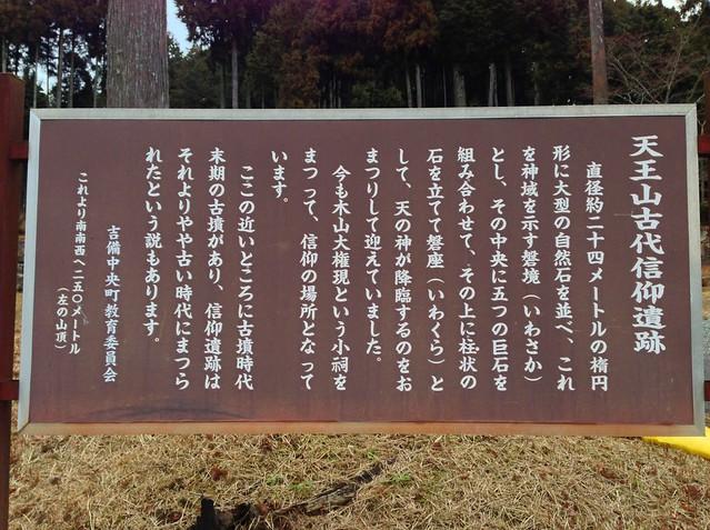 天王山古代信仰遺跡 #1