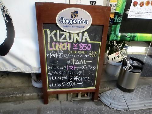 看板@絆(練馬)
