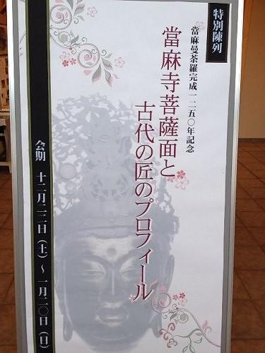 當麻寺菩薩面@葛城市歴史博物館-05