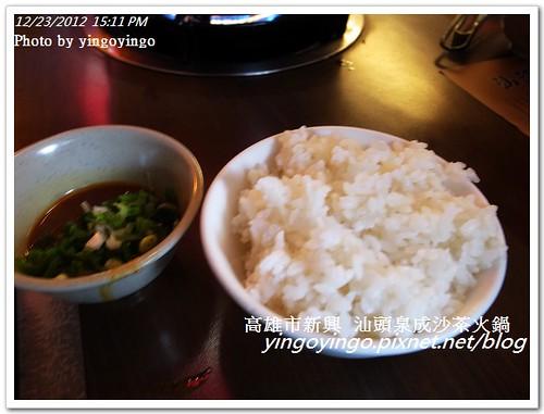 高雄新興_汕頭泉成沙茶火鍋20121223_R0011231