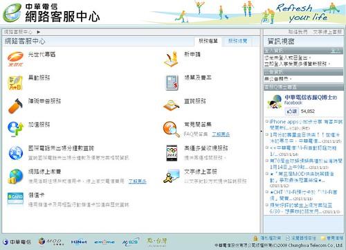 123.cht.com.tw01