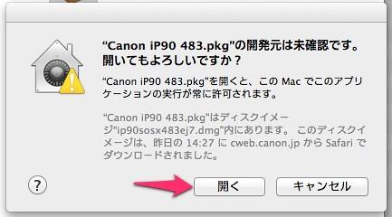 右クリック「開発元が未確認のため開けません」