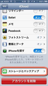 iCloudその2