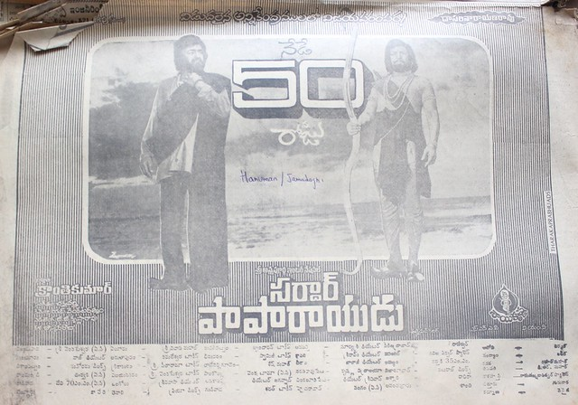 Sardar Paparayudu 50 days
