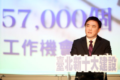 台北市長郝龍斌12月24日在就職六周年記者會上端出「新十大建設」。照片提供:台北市政府