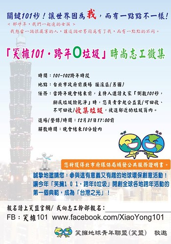 笑擁101跨年0垃圾宣傳海報-笑擁地球青年聯盟-201212