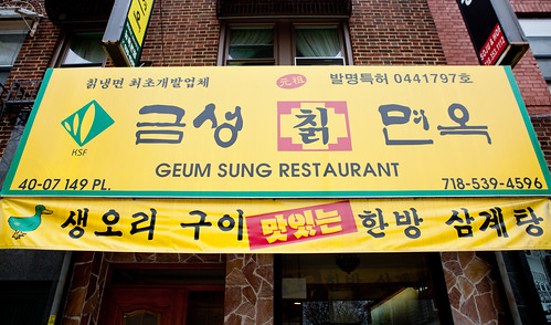 Restaurant signage: Kum Sung Chik Naengmyun