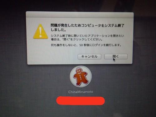 mac カーネルパニック