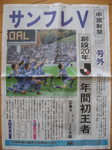 2012.11.24 中国新聞号外