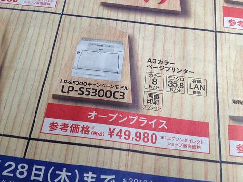 高速なページプリンターが欲しい by haruhiko_iyota