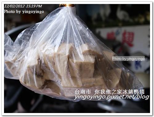 台南中西區_你我他之家冰鎮鴨翅20121202_R0010708