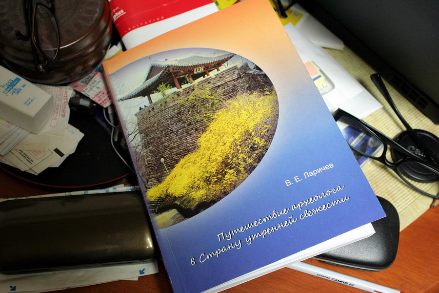 НА КНИЖНУЮ ПОЛКУ КОРЕЕВЕДА: ЗАПИСКИ УЧЁНОГО ОБ АРХЕОЛОГИИ И КНДР
