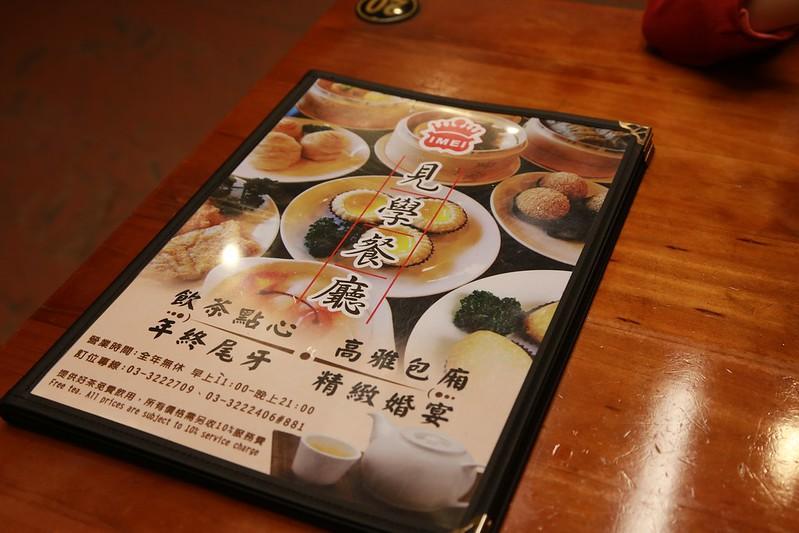 見學餐廳菜單