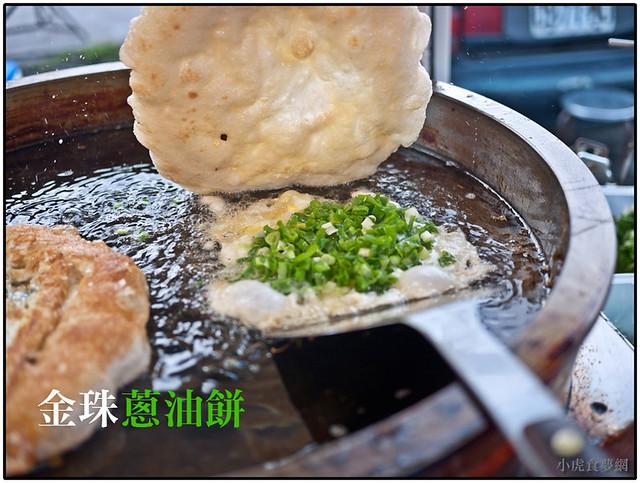 金珠蔥油餅