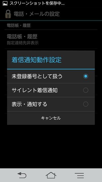 Screenshot_2012-12-26-15-54-43