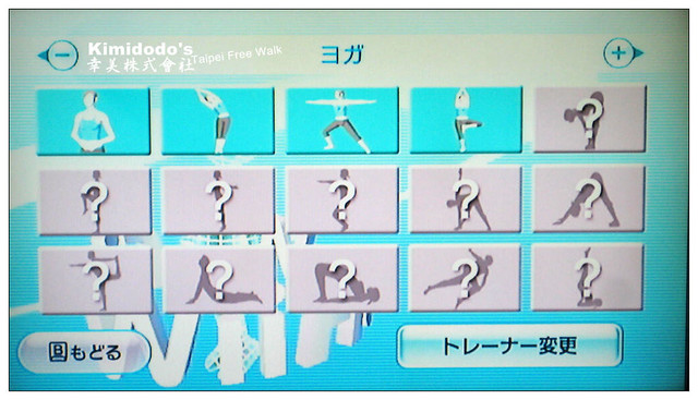 wii fit (12)
