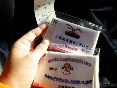 kousoku-20130101-5