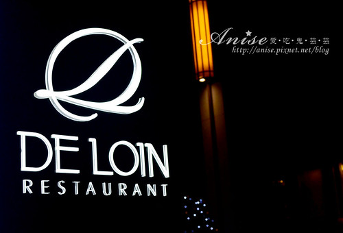 DE LOIN 德朗法式餐廳_001.jpg