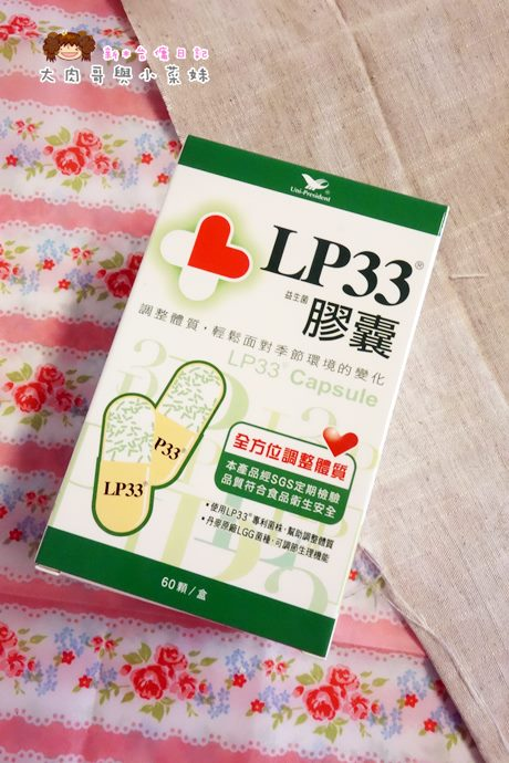 LP33益生菌 (3).JPG