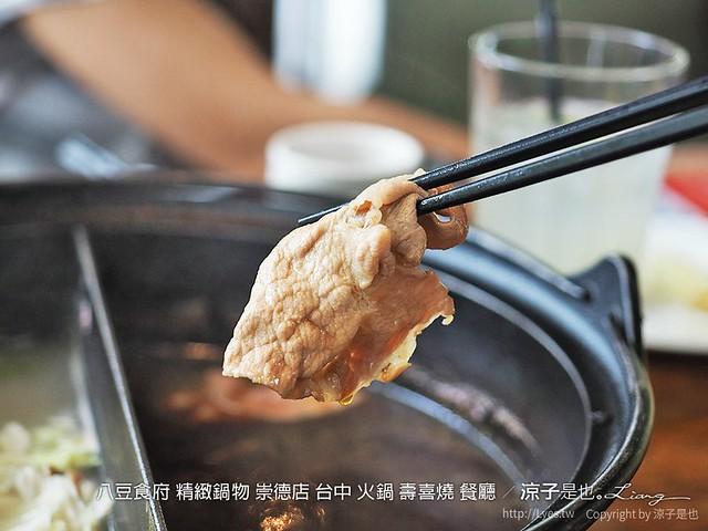 八豆食府 精緻鍋物 崇德店 台中 火鍋 壽喜燒 餐廳 71