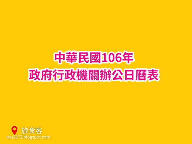 中華民國106年政府行政機關辦公日曆表