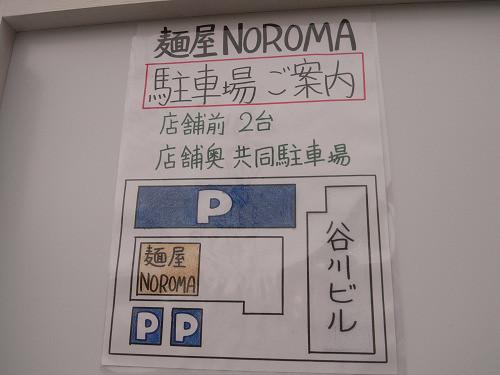 麺屋NOROMA@奈良市-02