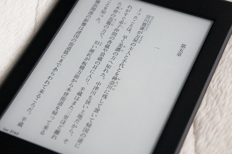 2012-12-23 Kindle Paperwhite