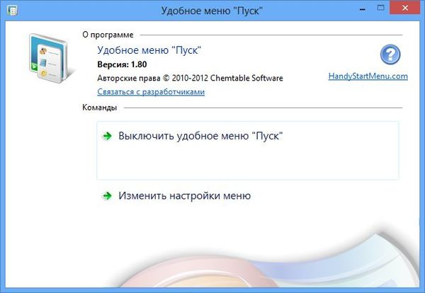 меню Пуск в Windows 8