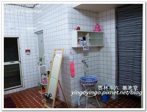 雲林斗六_墨池堂20121215_R00109471