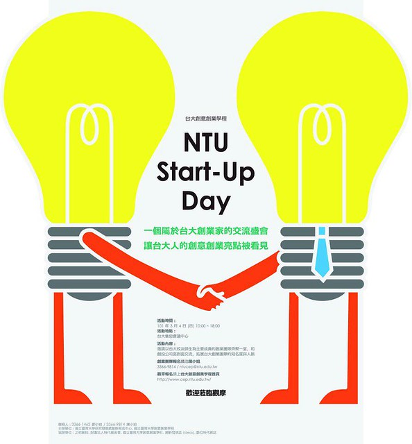 NTU Start-up Day