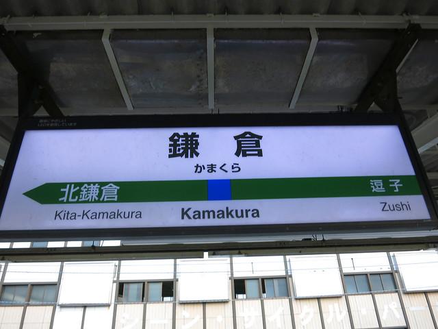2012年11月 鎌倉_100