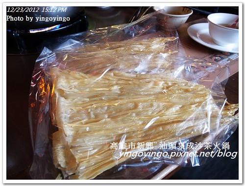 高雄新興_汕頭泉成沙茶火鍋20121223_R0011232