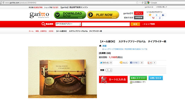 找到-日本剪贴簿